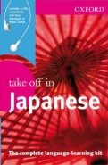 OXFORD TAKE OFF IN JAPANESE (CD INCLUDED)